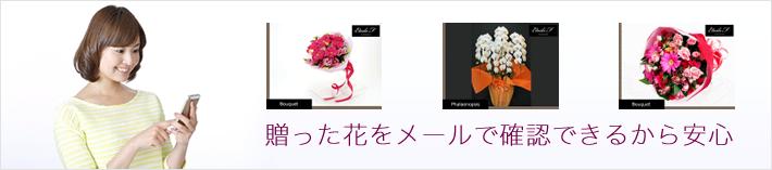 贈った花をメールで確認できるから安心